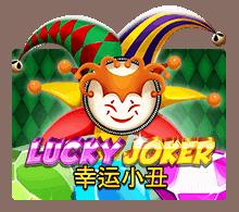 slotxo สล็อต XO Lucky Joker