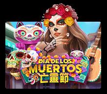slotxo XOSLOT Dia De Los Muertos slotxo เว็บ